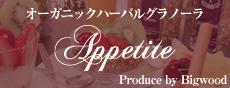 オーガニックハーバルグラノーラ Appetite