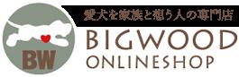 ビッグウッドオンラインショップ