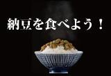 納豆を食べよう!