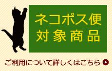 ネコポス便対応商品