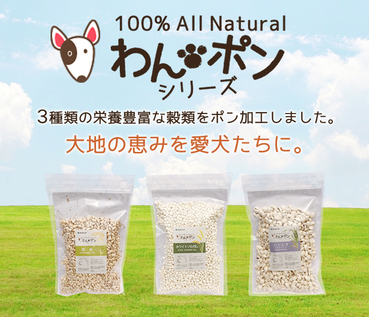 100% All Natural わんポンシリーズ